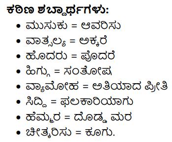 Parivala Summary in Kannada 2