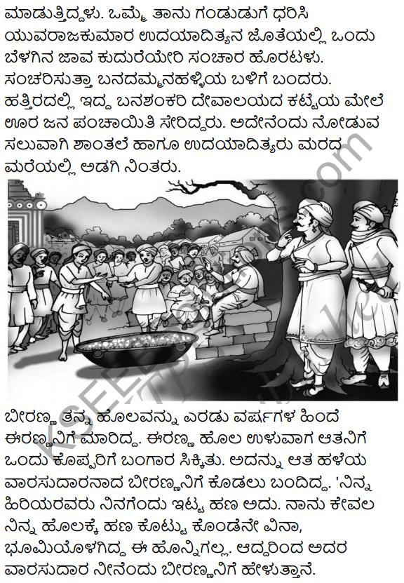 Prajanishte Summary in Kannada 2