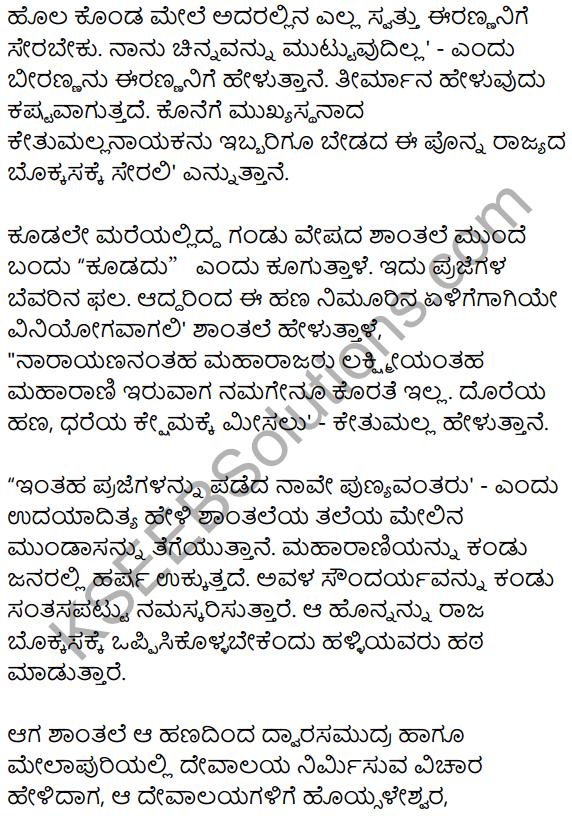 Prajanishte Summary in Kannada 3