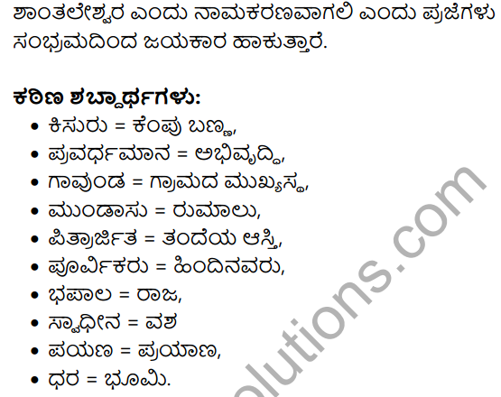 Prajanishte Summary in Kannada 4