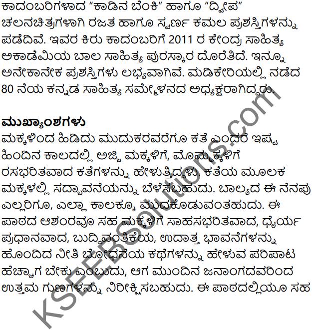 Puttajji Puttajji Kathe Helu Summary in Kannada 2