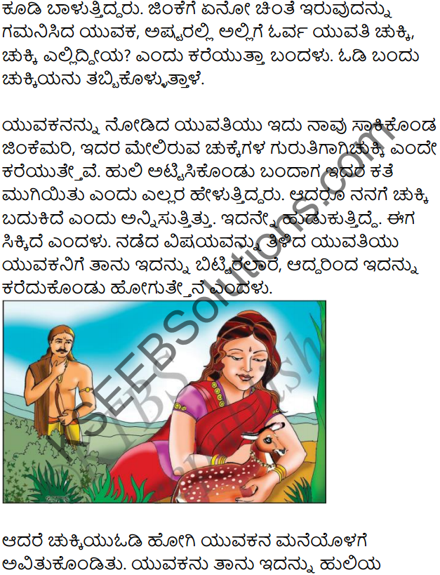 Puttajji Puttajji Kathe Helu Summary in Kannada 4
