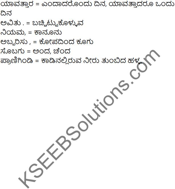 Puttajji Puttajji Kathe Helu Summary in Kannada 6