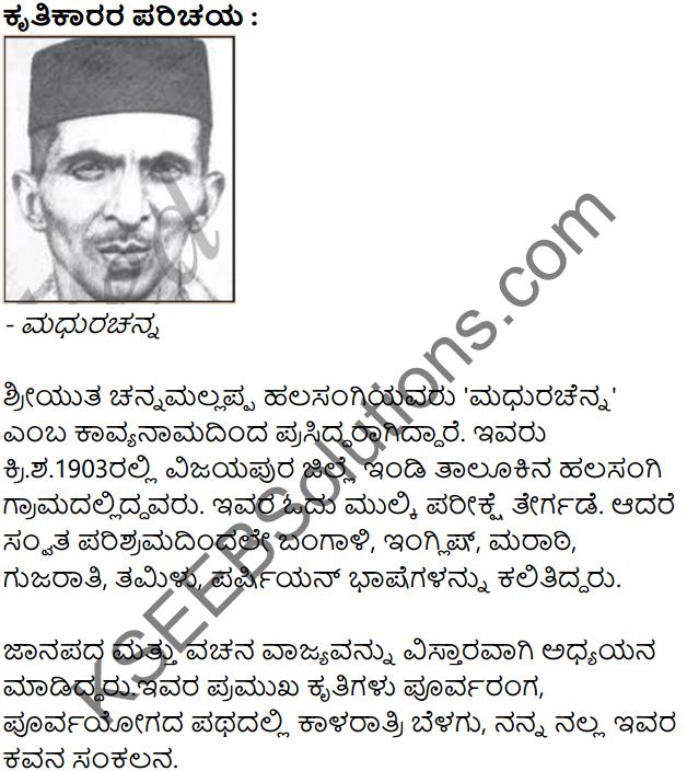 Ramya Srushti Summary in Kannada 1