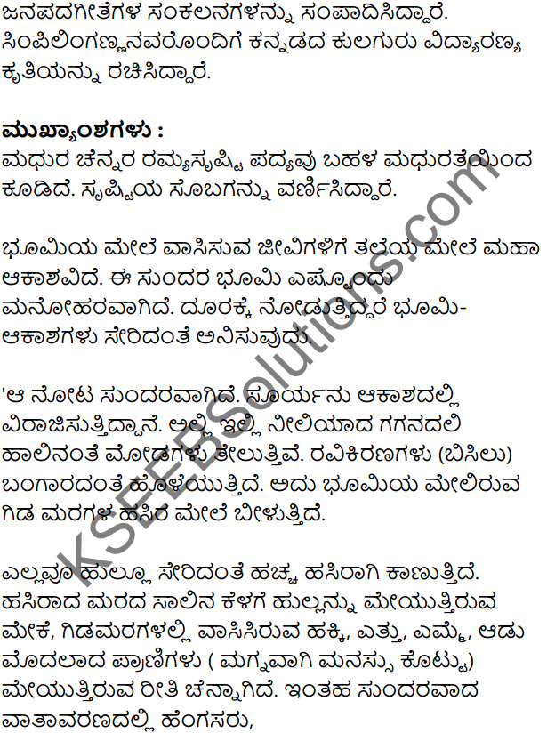 Ramya Srushti Summary in Kannada 2