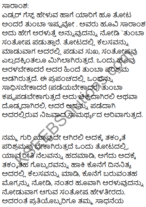 Results and Roses Summary In Kannada 1