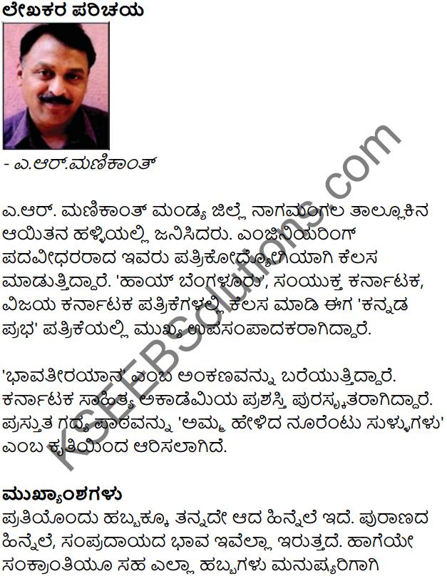 Sankrantiyandu Sukha-Dukha Summary in Kannada 1