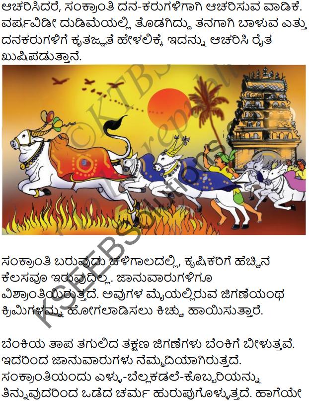 Sankrantiyandu Sukha-Dukha Summary in Kannada 2