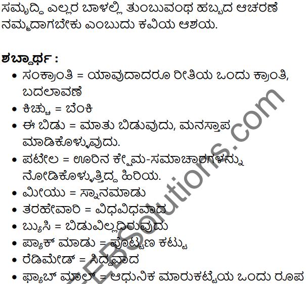 Sankrantiyandu Sukha-Dukha Summary in Kannada 4