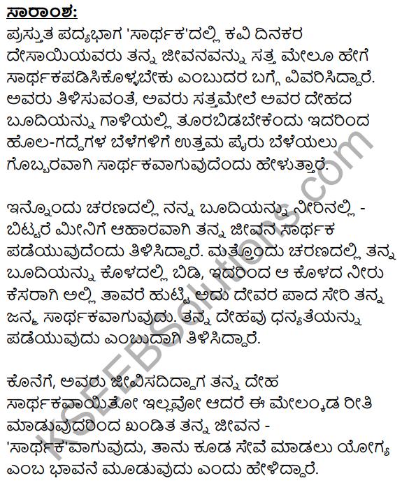 Sarthaka Summary in Kannada