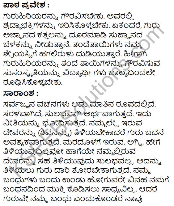 Sarvajnana Vachanagalu Summary in Kannada 1