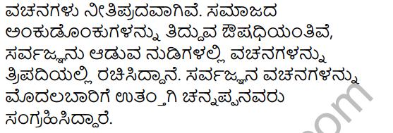 Sarvajnana Vachanagalu Summary in Kannada 3