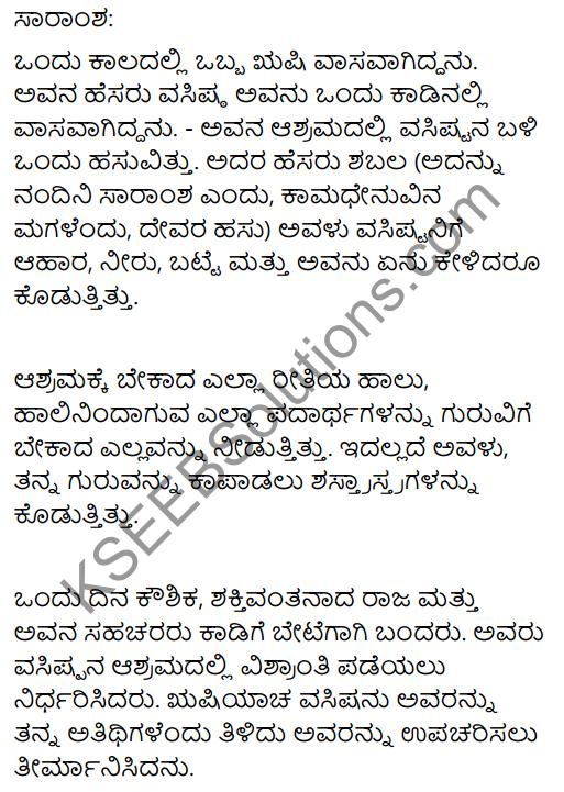 Shabale Summary In Kannada 1