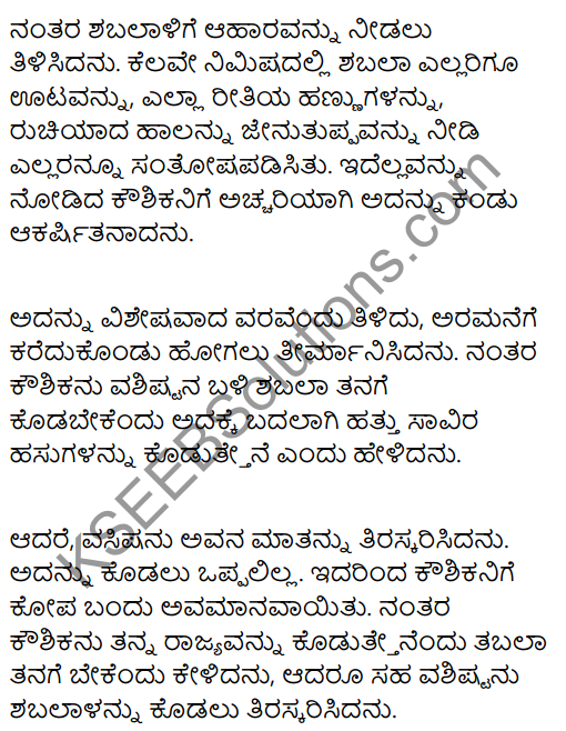 Shabale Summary In Kannada 2