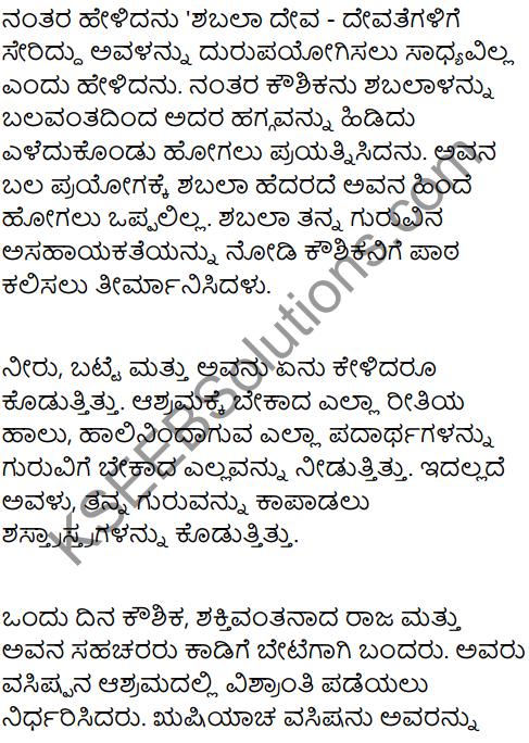 Shabale Summary In Kannada 3