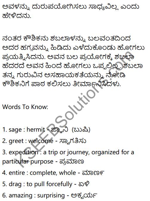 Shabale Summary In Kannada 5