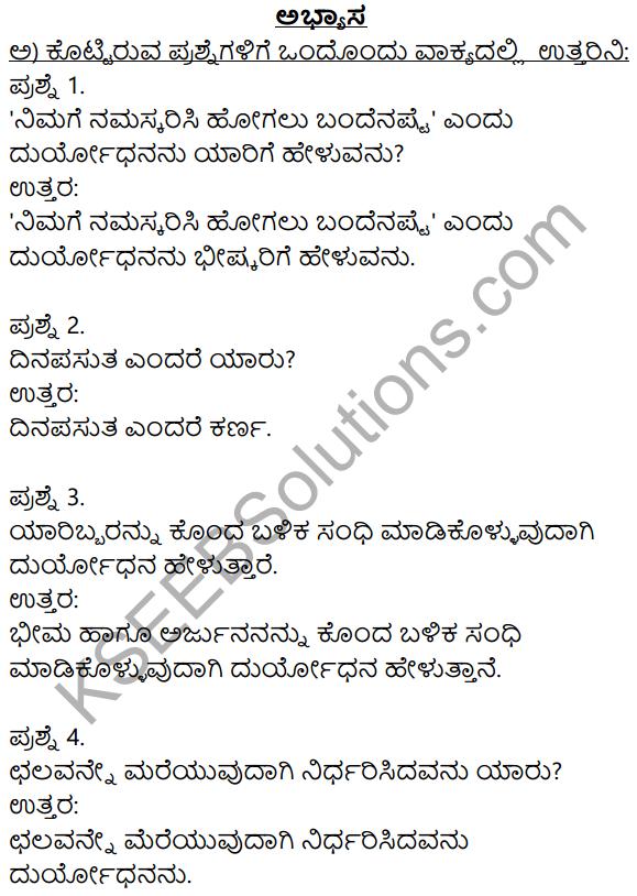 Chalamane Merevem Kannada Padya KSEEB Solutions