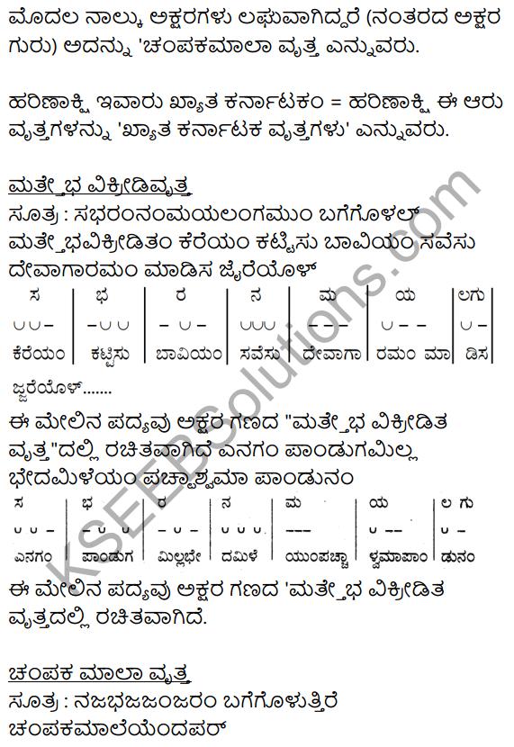 Siri Kannada Text Book Class 10 Solutions Padya Chapter 6 Chalamane Merevem 13