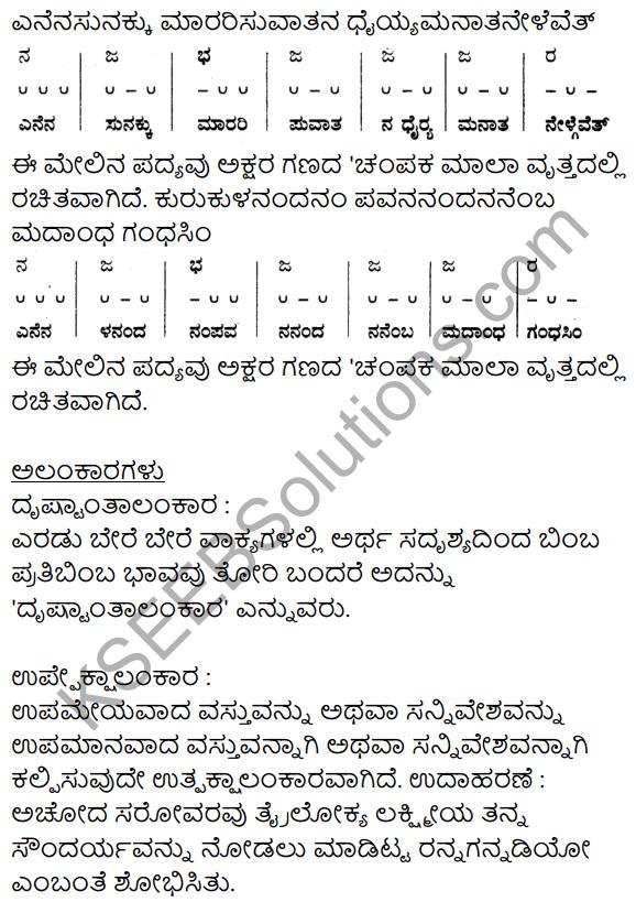 Siri Kannada Text Book Class 10 Solutions Padya Chapter 6 Chalamane Merevem 14