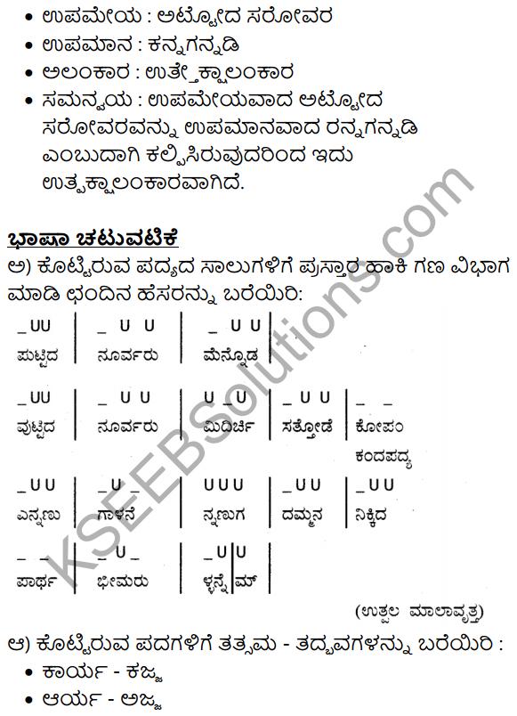 Siri Kannada Text Book Class 10 Solutions Padya Chapter 6 Chalamane Merevem 15