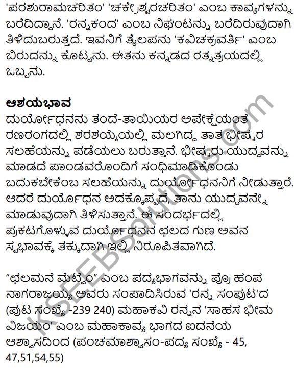 Siri Kannada Text Book Class 10 Solutions Padya Chapter 6 Chalamane Merevem 17