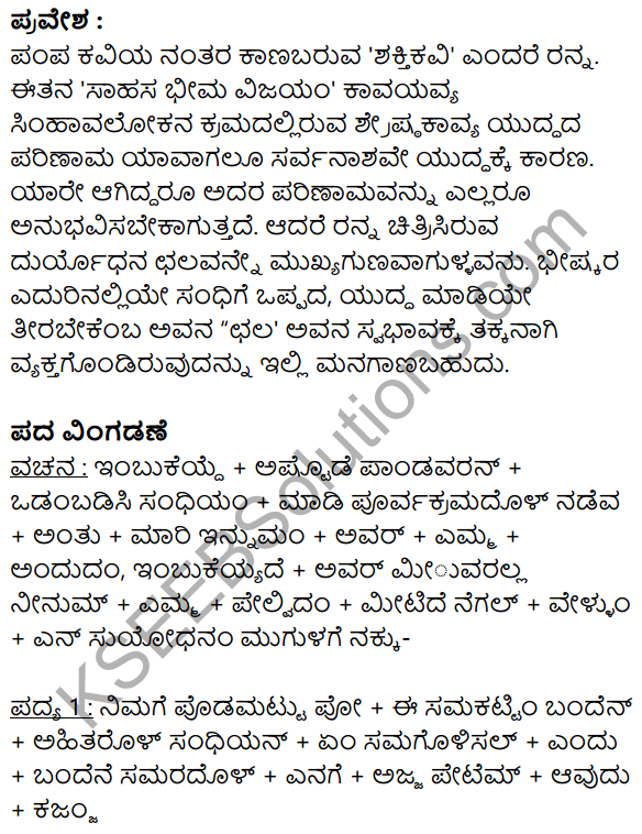 Siri Kannada Text Book Class 10 Solutions Padya Chapter 6 Chalamane Merevem 18