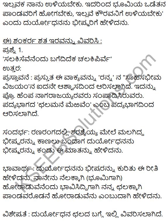 10th Kannada Chalamane Merevem KSEEB Solutions