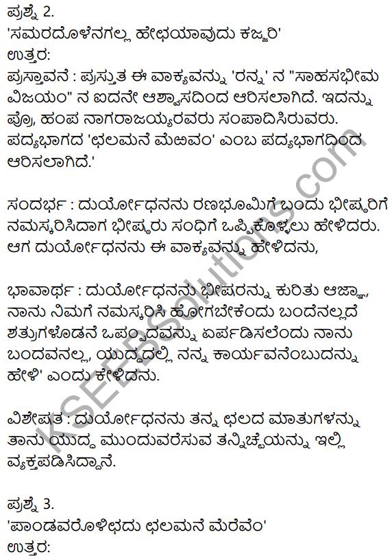 10th Kannada Chalamane Merevem Notes Pdf
