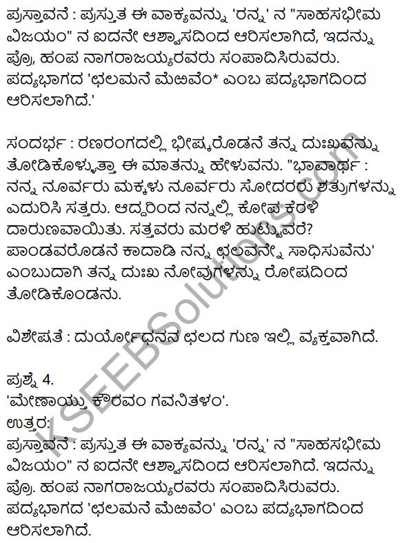 Chalamane Merevem Poem Summary In Kannada