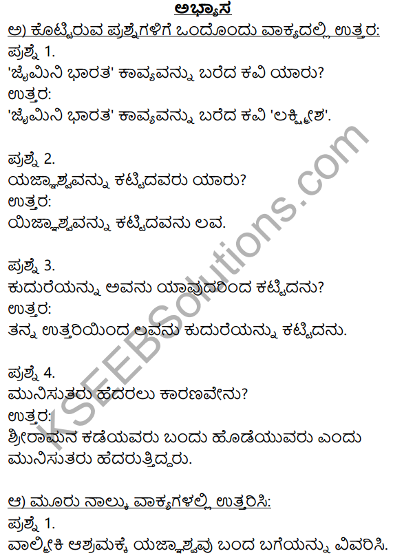 Veeralava Kannada Poem Notes KSEEB Solutions
