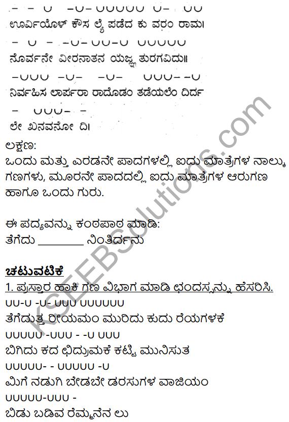 Veeralava Kannada KSEEB Solutions