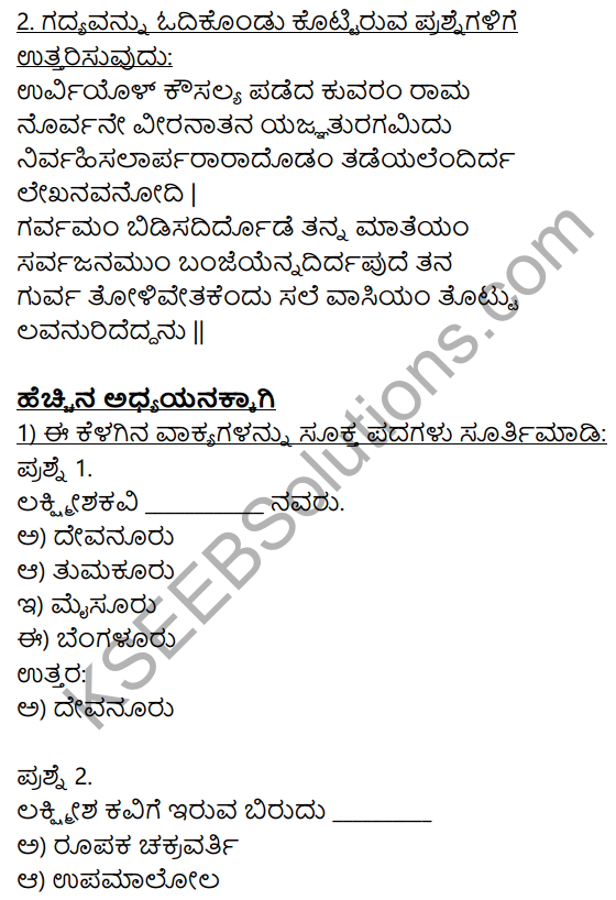 Veeralava Poem Questions And Answers KSEEB Solutions