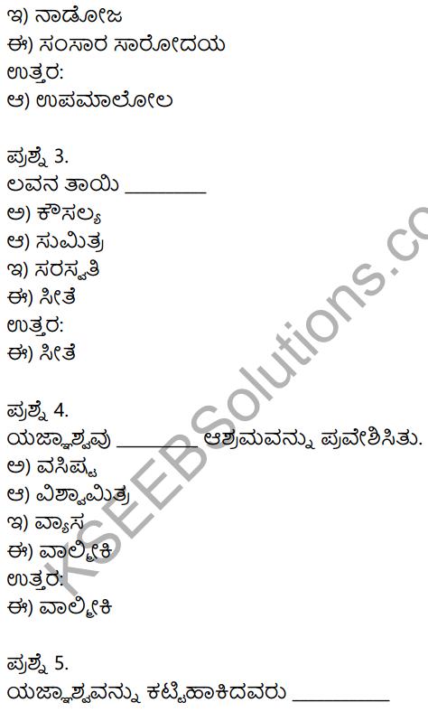 10th Kannada Veeralava Poem KSEEB Solutions