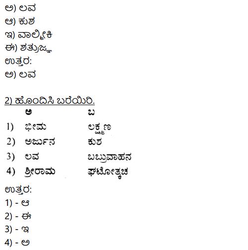 Siri Kannada Text Book Class 10 Solutions Padya Chapter 7 Veeralava 18