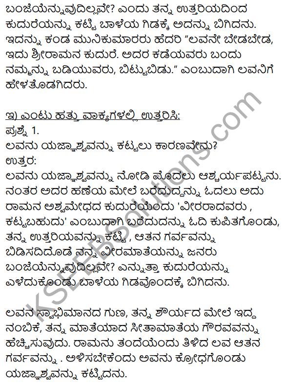 Veeralava Kannada Poem KSEEB Solutions
