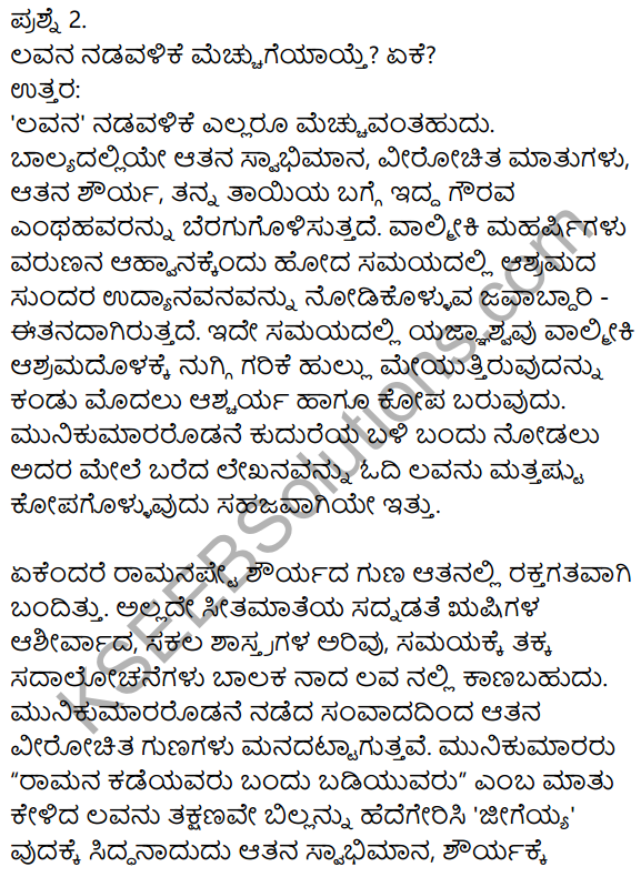 Veeralava Kannada Notes KSEEB Solutions