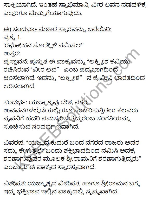 Veeralava Kannada Poem Saramsha KSEEB Solutions