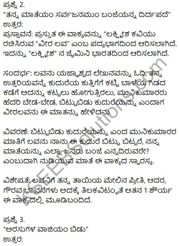 Veeralava Poem Summary In Kannada KSEEB Solutions