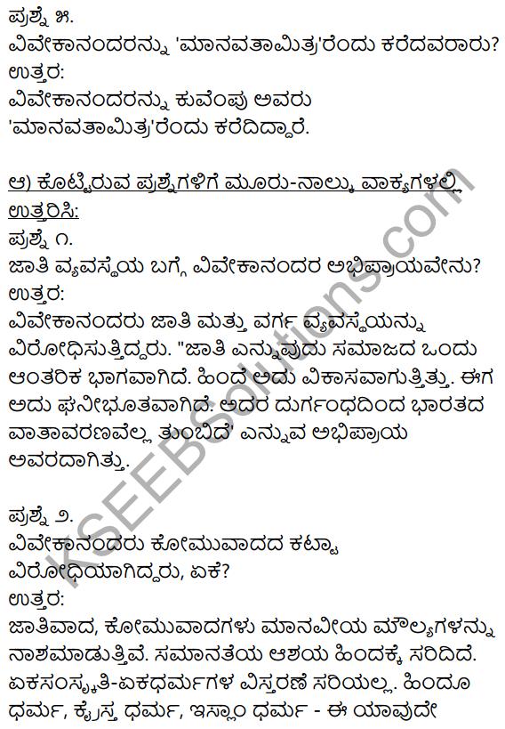 Siri Kannada Text Book Class 10 Solutions Pathya Puraka Adhyayana Chapter 1 Swami Vivekanandara Chintanegalu 2