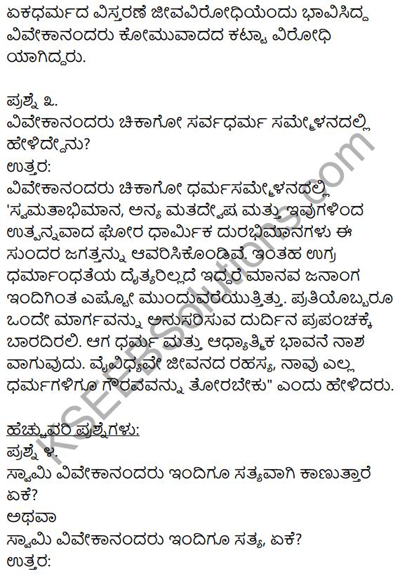 Siri Kannada Text Book Class 10 Solutions Pathya Puraka Adhyayana Chapter 1 Swami Vivekanandara Chintanegalu 3