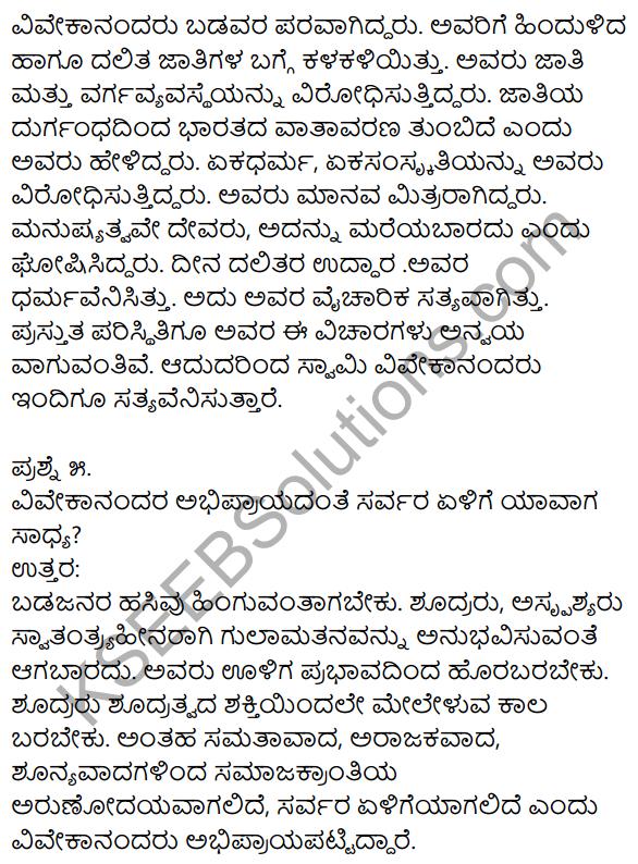 Siri Kannada Text Book Class 10 Solutions Pathya Puraka Adhyayana Chapter 1 Swami Vivekanandara Chintanegalu 4