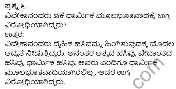 Siri Kannada Text Book Class 10 Solutions Pathya Puraka Adhyayana Chapter 1 Swami Vivekanandara Chintanegalu 5