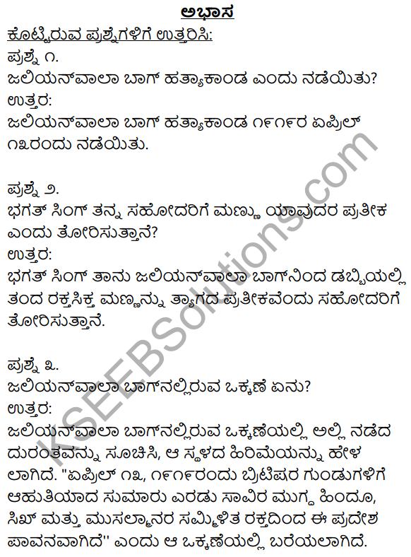 Siri Kannada Text Book Class 10 Solutions Pathya Puraka Adhyayana Chapter 3 Bhagat Singh 1
