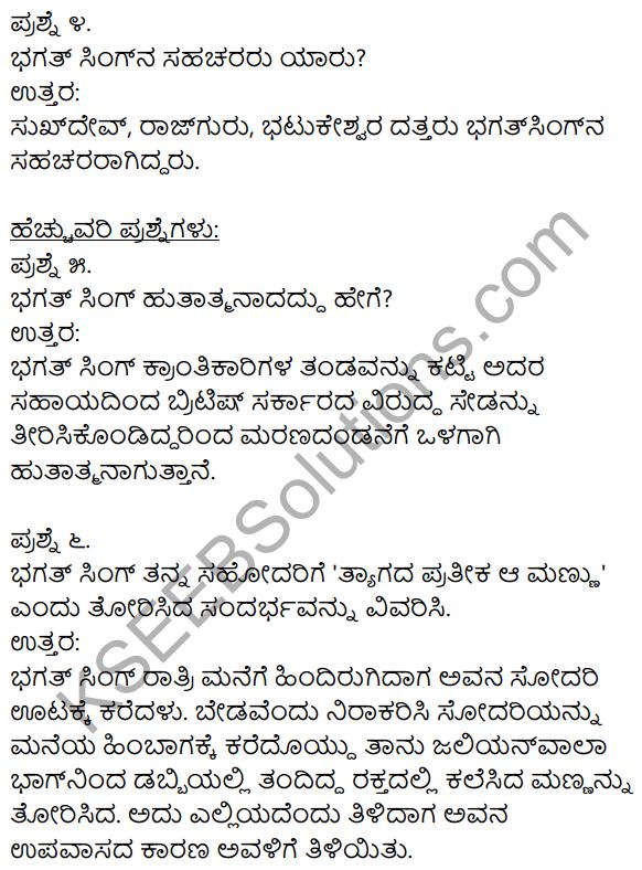 Siri Kannada Text Book Class 10 Solutions Pathya Puraka Adhyayana Chapter 3 Bhagat Singh 2