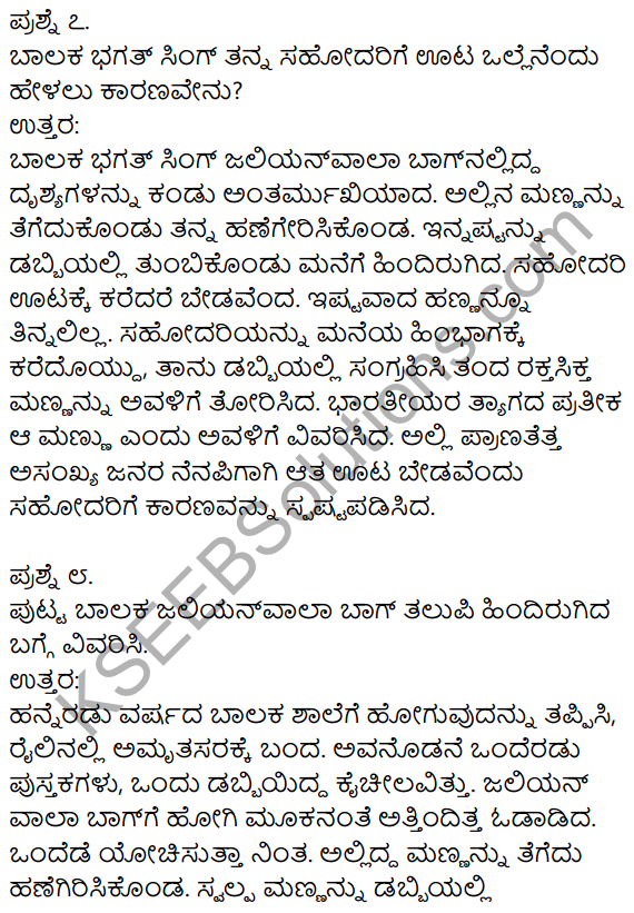 Siri Kannada Text Book Class 10 Solutions Pathya Puraka Adhyayana Chapter 3 Bhagat Singh 3