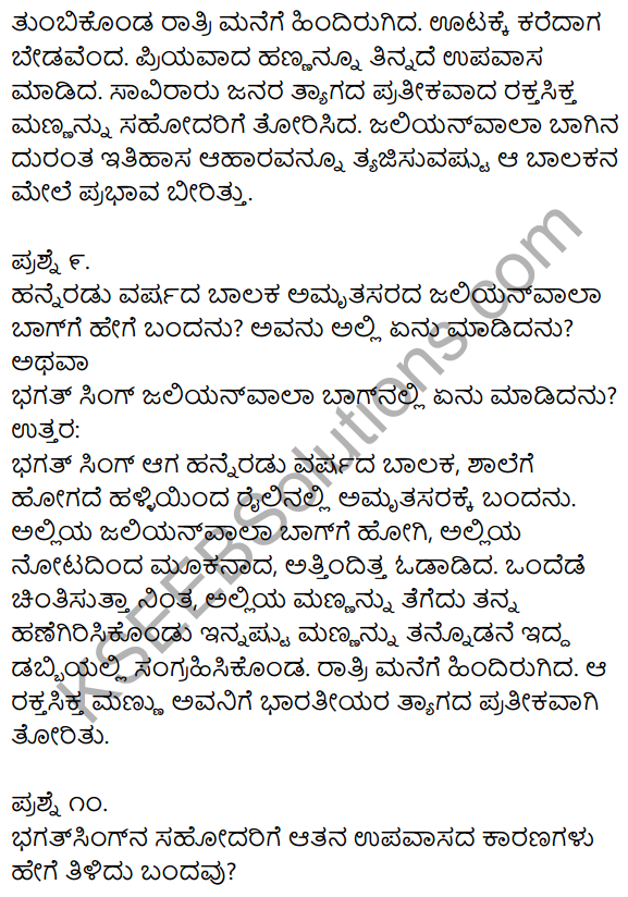 Siri Kannada Text Book Class 10 Solutions Pathya Puraka Adhyayana Chapter 3 Bhagat Singh 4