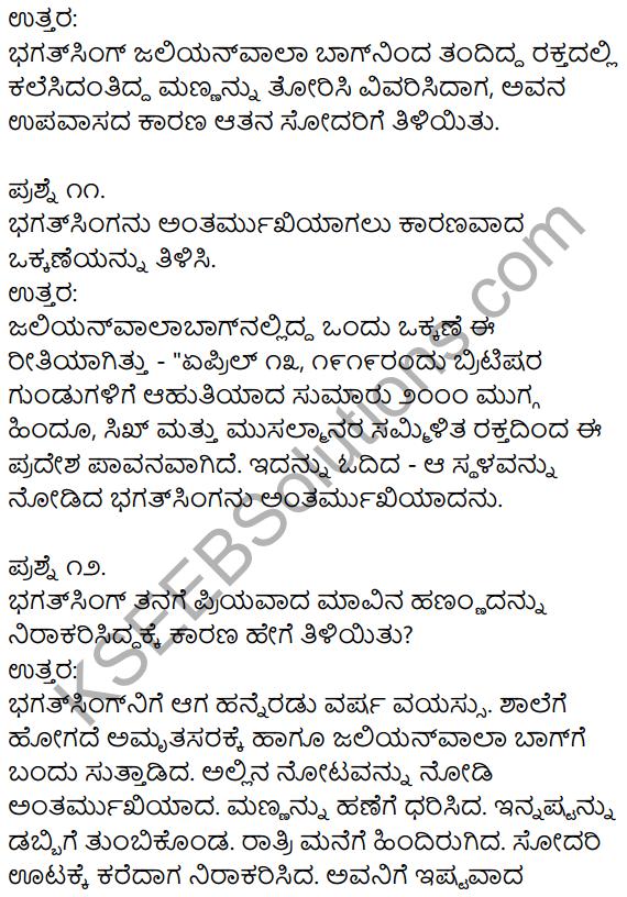 Siri Kannada Text Book Class 10 Solutions Pathya Puraka Adhyayana Chapter 3 Bhagat Singh 5