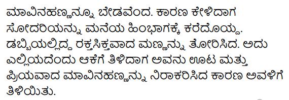 Siri Kannada Text Book Class 10 Solutions Pathya Puraka Adhyayana Chapter 3 Bhagat Singh 6