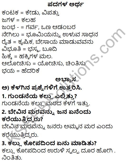 Siri Kannada Text Book Class 5 Solutions Gadya Chapter 1 Ottige Baluva Ananda 1