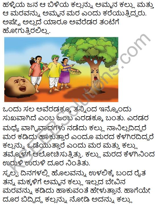 Ottige Baluva Ananda Summary in Kannada 10